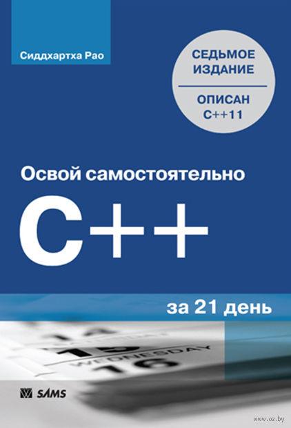 Освой самостоятельно C++ за 21 день. Сиддхартха Рао