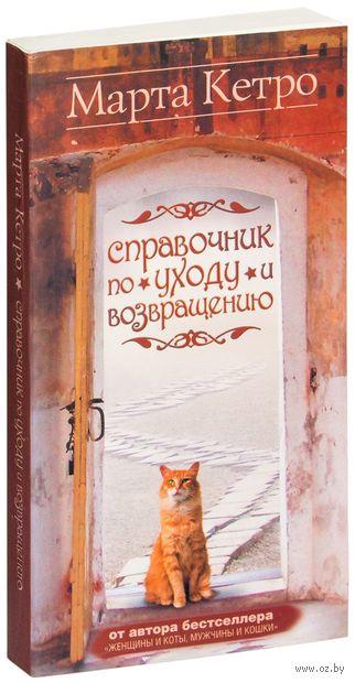 Справочник по уходу и возвращению (м). Марта Кетро