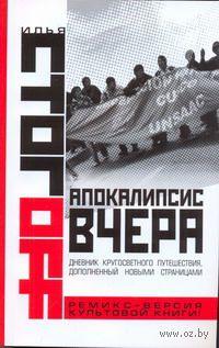 Апокалипсис вчера (м). Илья Стогов