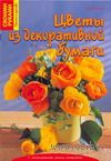 Цветы из декоративной бумаги. Инге Вальтер