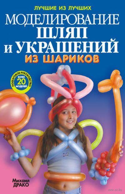 Моделирование шляп и украшений из шариков (+ насос и шарики). Михаил Драко