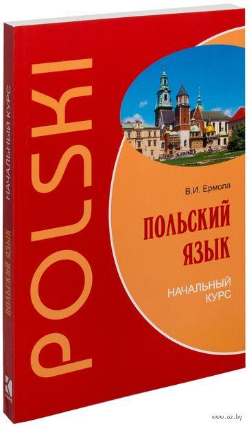 Польский язык. Начальный курс. Валерий Ермола
