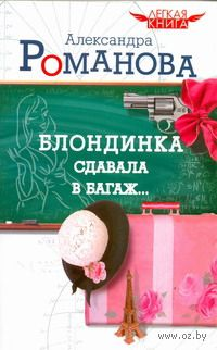 Блондинка сдавала в багаж... (м). Александра Романова