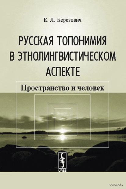 Русская топонимия в этнолингвистическом аспекте. Пространство и человек — фото, картинка