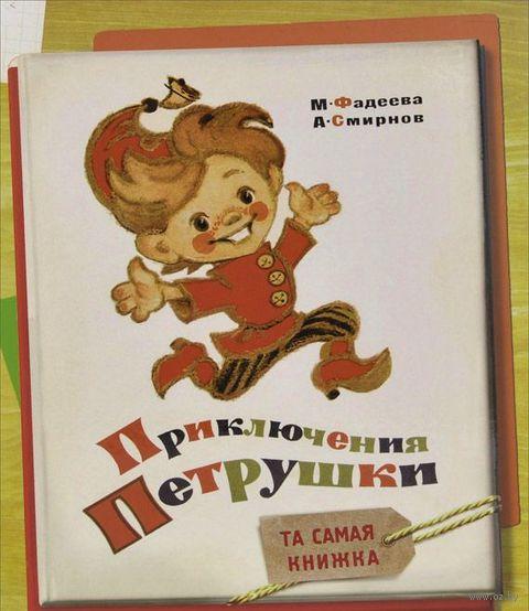 Приключения Петрушки. Анатолий Смирнов, Маргарита Фадеева