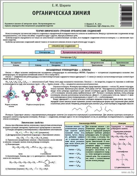 Органическая химия. Елена Шарапа