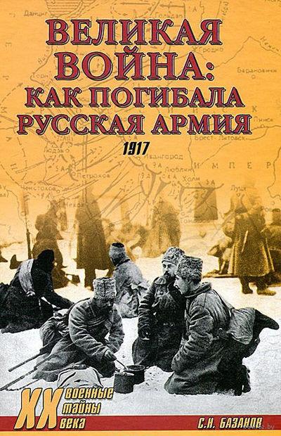 Великая война: как погибла русская армия. В. Кравков