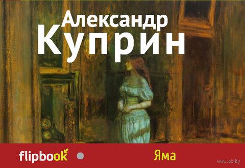 Яма (м). Александр Куприн