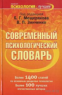 Современный психологический словарь — фото, картинка