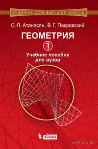 Геометрия. Часть 1. Сергей Атанасян, Владимир Покровский