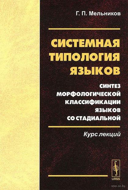 Системная типология языков. Синтез морфологической классификации языков со стадиальной. Курс лекций — фото, картинка