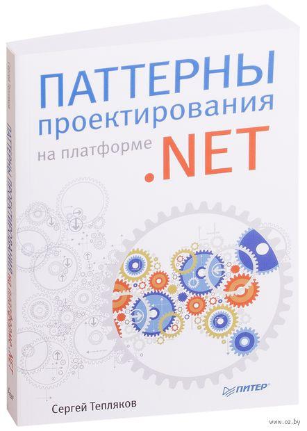 Паттерны проектирования на платформе .NET. С. Тепляков