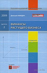 Финансы растущего бизнеса. Выпуск 2. Дмитрий Миндич