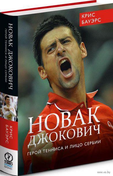 Новак Джокович. Герой тенниса и лицо Сербии. Крис Бауэрс