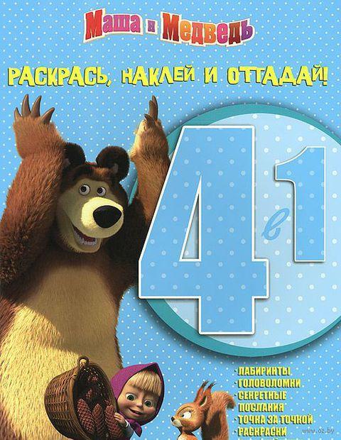 Маша и Медведь. Раскрась, наклей и отгадай! 4 в 1 (голубая) — фото, картинка