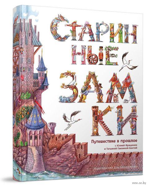 Старинные замки. Юлия Фрацинюк