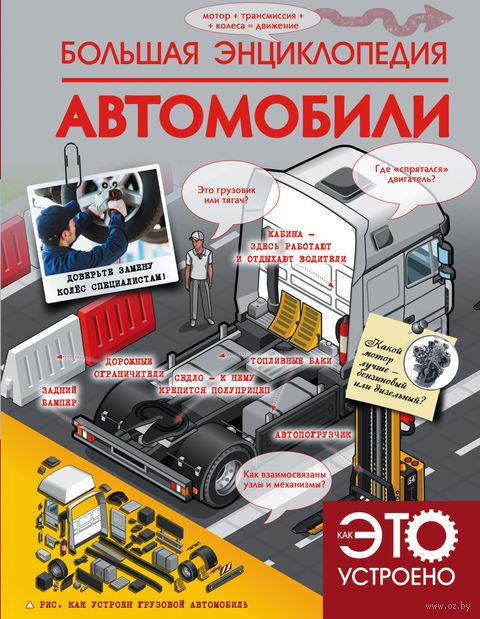 Автомобили. Большая энциклопедия. Андрей Мерников