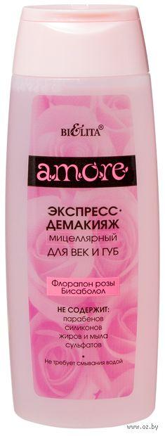 """Экспресс-демакияж мицеллярный для век и губ """"Amore"""" (150 мл) — фото, картинка"""