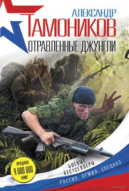 Отравленные джунгли (м). Александр Тамоников