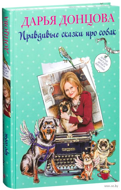Добрые книги для детей и взрослых. Правдивые сказки про собак. Дарья Донцова