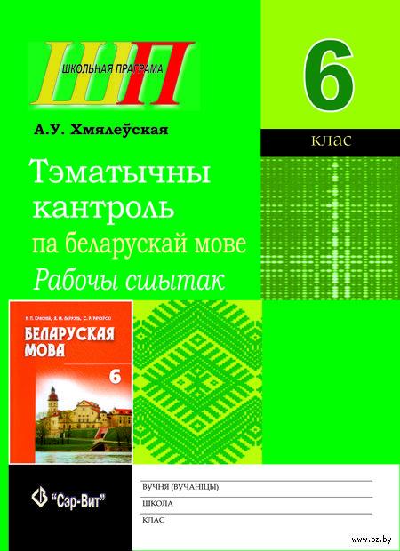 Решебнік по белорусскому языку 3 клас 1 часть красней