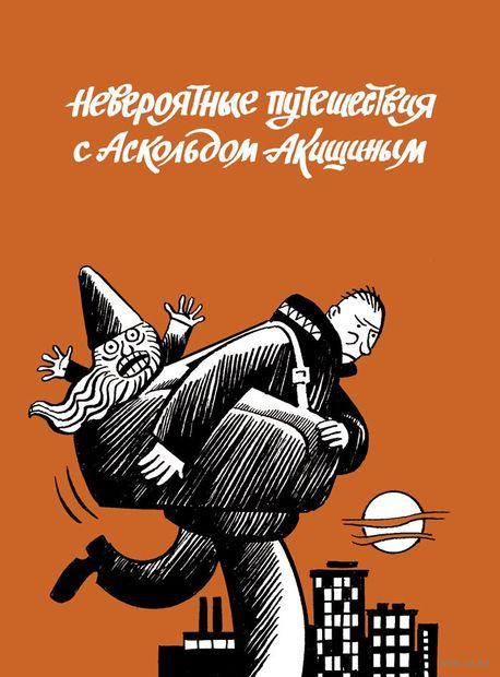 Невероятные путешествия с Аскольдом Акишиным (16+). Аскольд Акишин