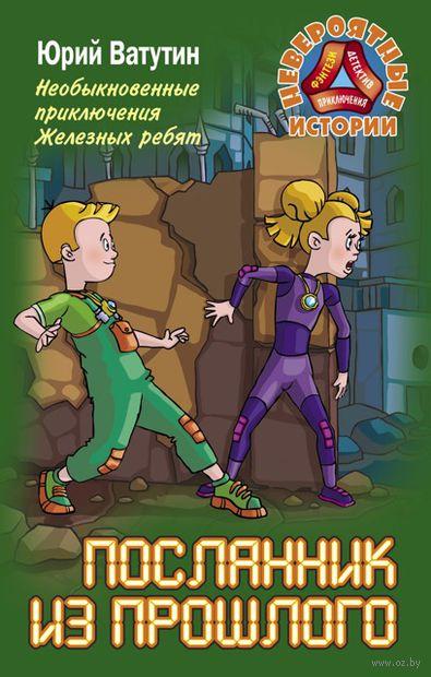 Необыкновенные приключения Железных ребят. Посланник из прошлого. Юрий  Ватутин