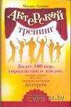 Актерский тренинг. Более 100 игр, упражнений и этюдов, которые помогут вам стать первоклассным актером. Михаил Кипнис