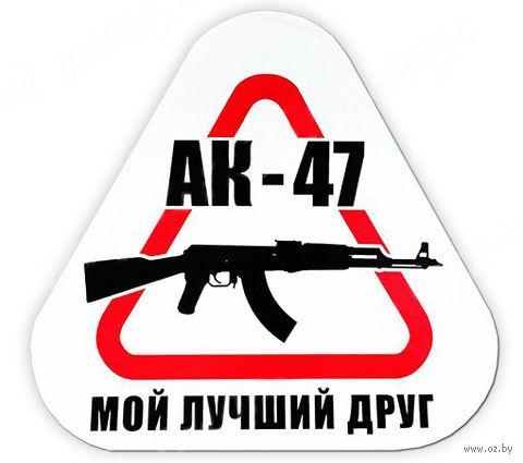 """Наклейка на машину """"АК-47 - мой лучший друг"""" (20х20х20 см)"""