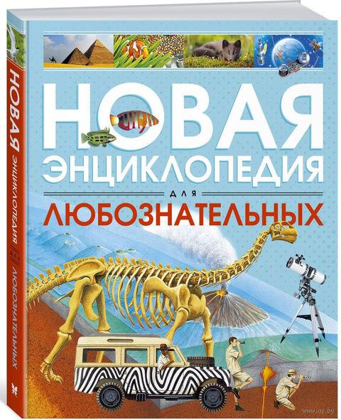 Новая энциклопедия для любознательных — фото, картинка