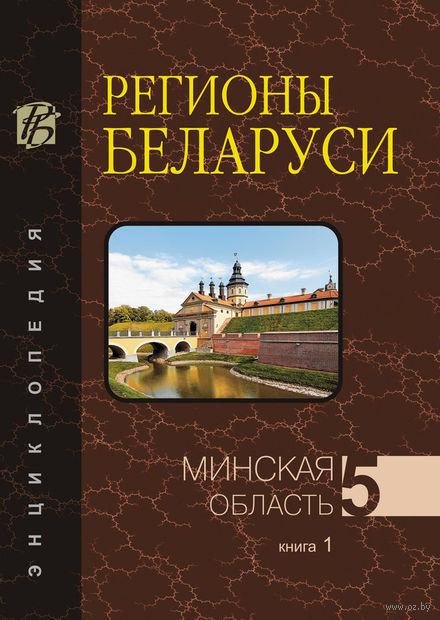 Регионы Беларуси. Минская область. Книга 1 — фото, картинка
