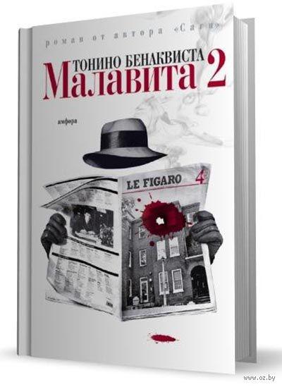 Малавита 2. Тонино Бенаквиста