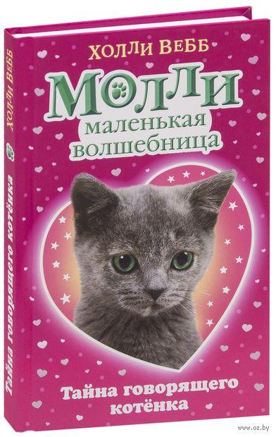 Тайна говорящего котёнка — фото, картинка