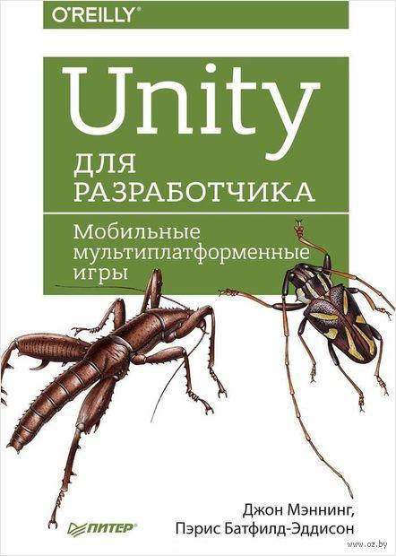 Unity для разработчика. Мобильные мультиплатформенные игры — фото, картинка