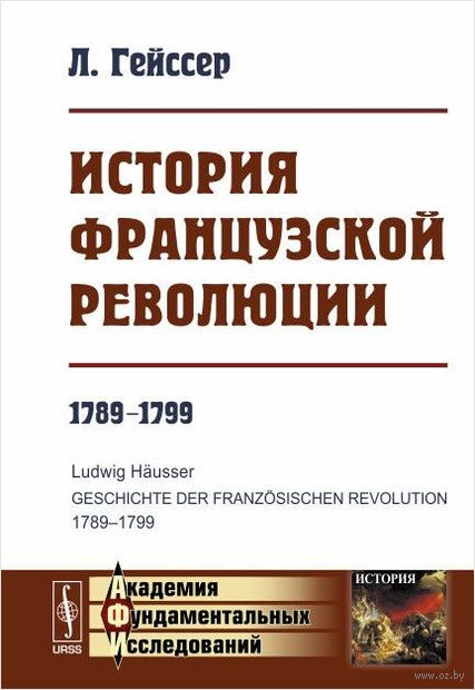 История Французской революции. 1789-1799 — фото, картинка