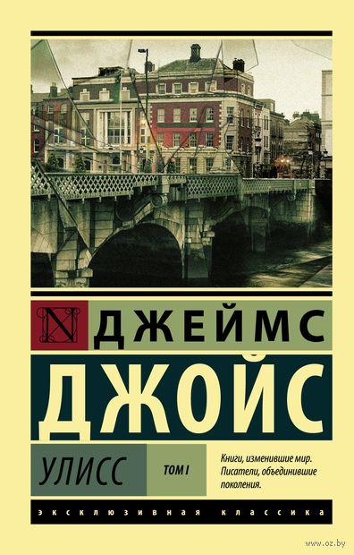 Улисс. В 2-х томах. Том 1 — фото, картинка