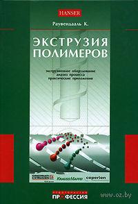 Экструзия полимеров — фото, картинка