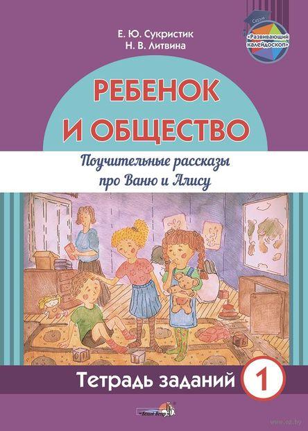 Ребенок и общество. Поучительные рассказы про Ваню и Алису. Тетрадь заданий 1 — фото, картинка
