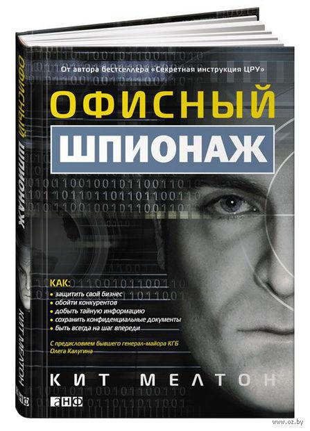 Офисный шпионаж. Кит Мелтон, Крейг Пилиджана, Дуэйн Свиержинский