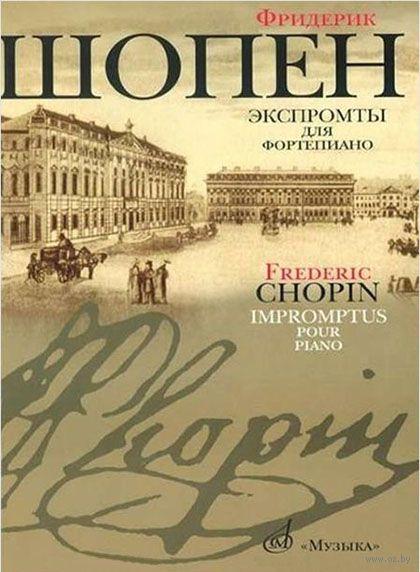 Шопен. Экспромты для фортепиано — фото, картинка
