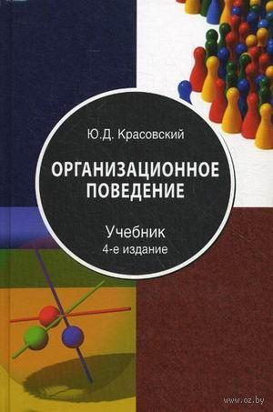 Организационное поведение. Юрий Красовский