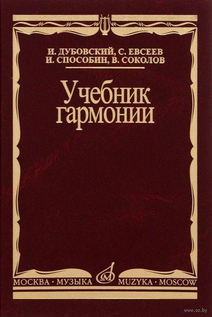 Абызова.учебник по гармонии.