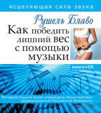 Как победить лишний вес с помощью музыки. Исцеляющая сила звука (+ CD). Рушель Блаво