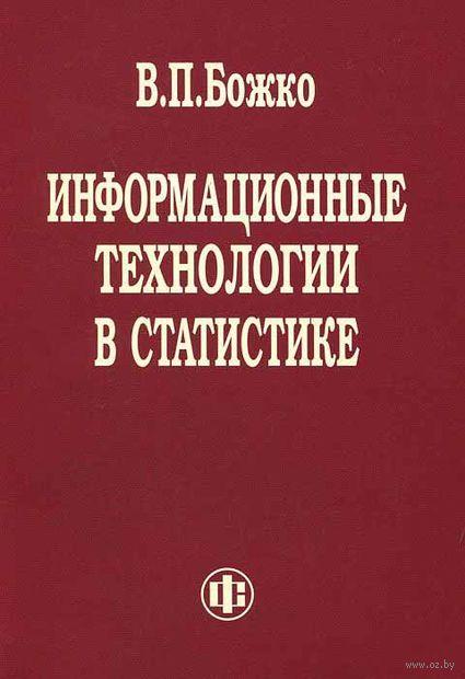 Информационные технологии в статистике. Владимир Божко
