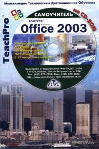 Мультимедийный самоучитель на CD: Microsoft Office 2003 (+ CD). Елена Столярова, А. Акопян