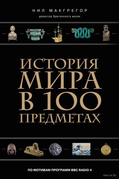 История мира в 100 предметах. Нил Макгрегор
