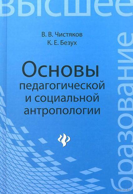 Основы педагогической и социальной антропологии. Ксения Безух, Валерий Чистяков