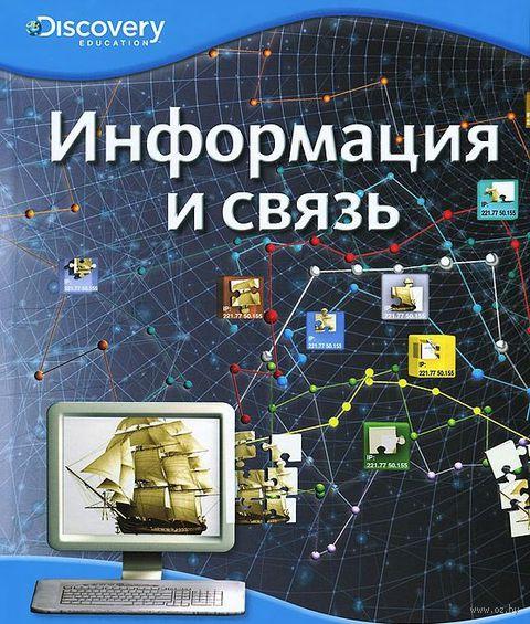 Информация и связь