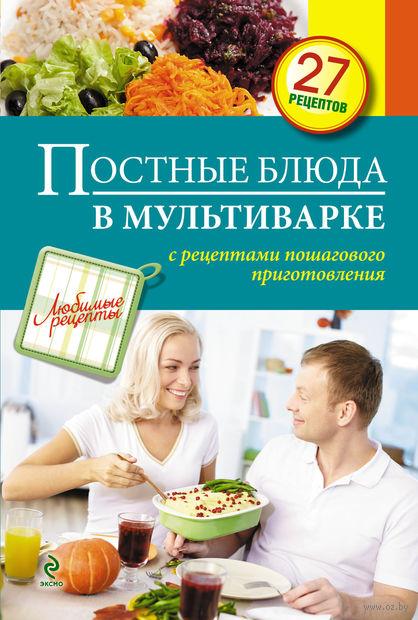 Постные блюда в мультиварке. С. Иванова