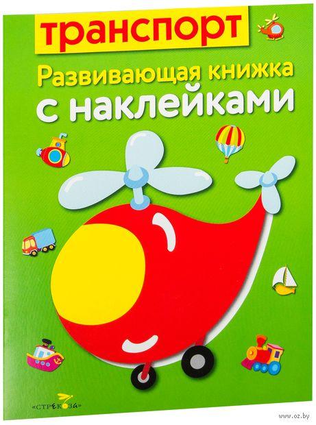 Транспорт. Лариса Маврина, Ирина Семина